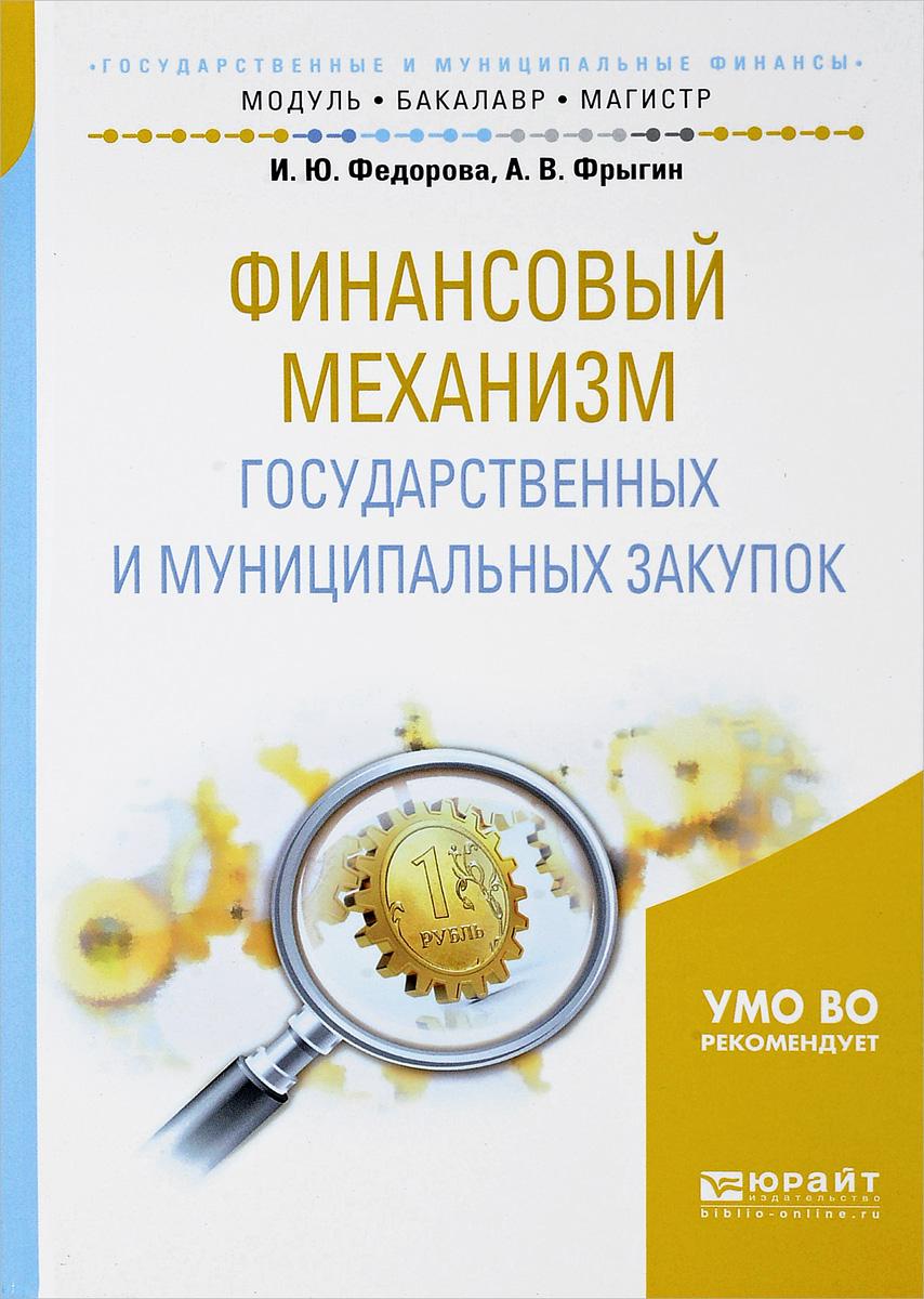 Финансовый механизм государственных и муниципальных закупок. Учебное пособие для бакалавриата и магистратуры