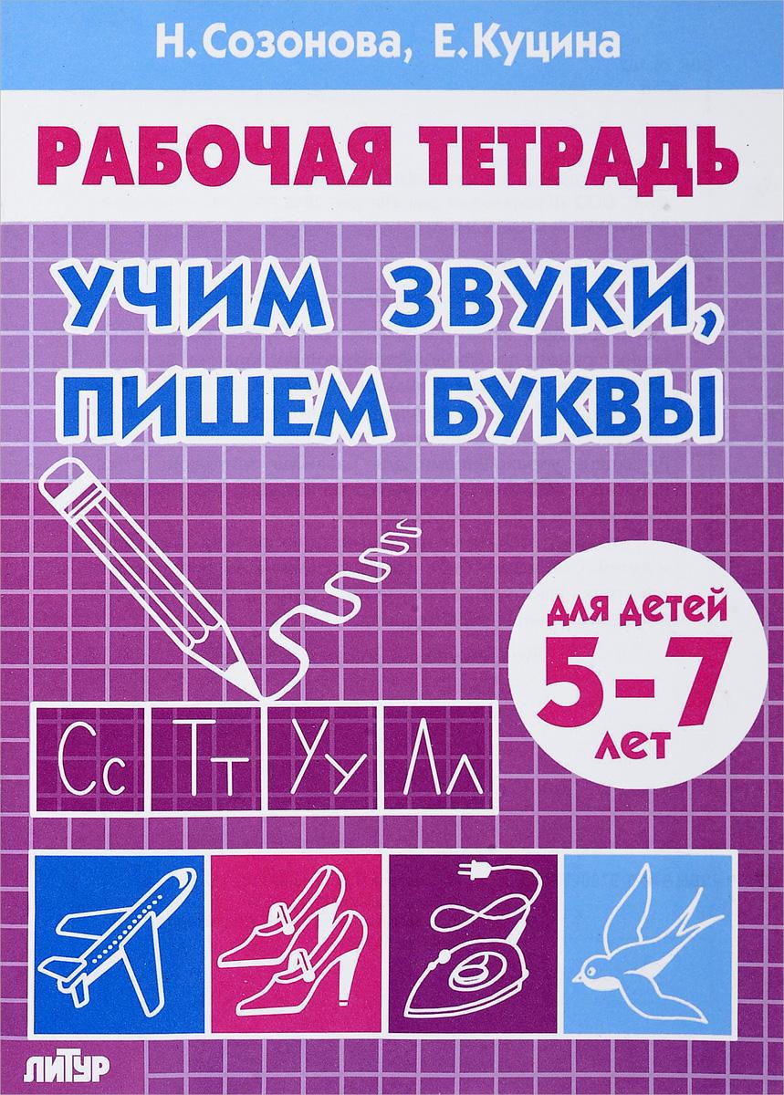 Н. Созонова , Е. Куцина Учим звуки,пишем буквы. Для детей 5-7 лет. Рабочая тетрадь