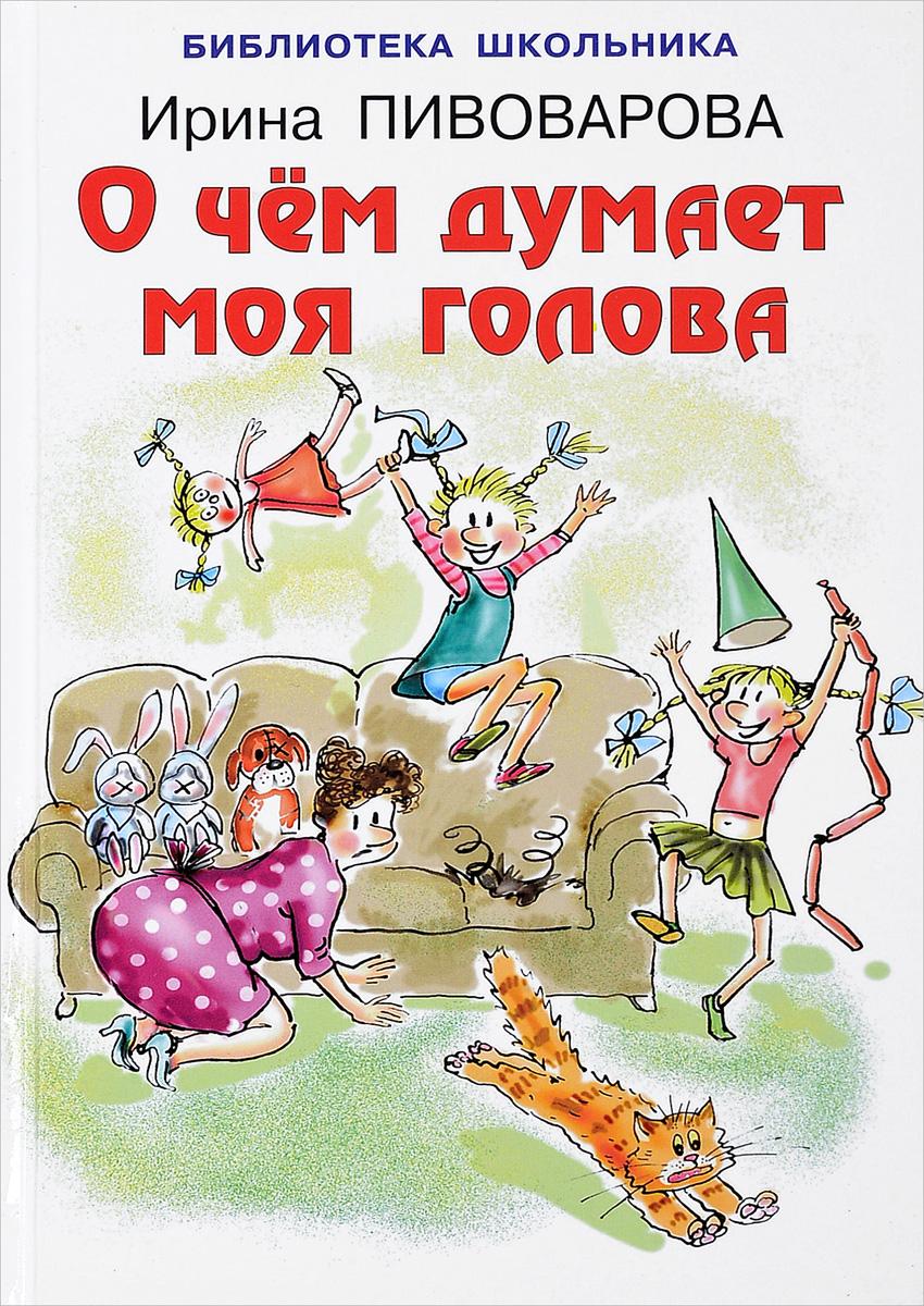 Ирина Пивоварова О чём думает моя голова