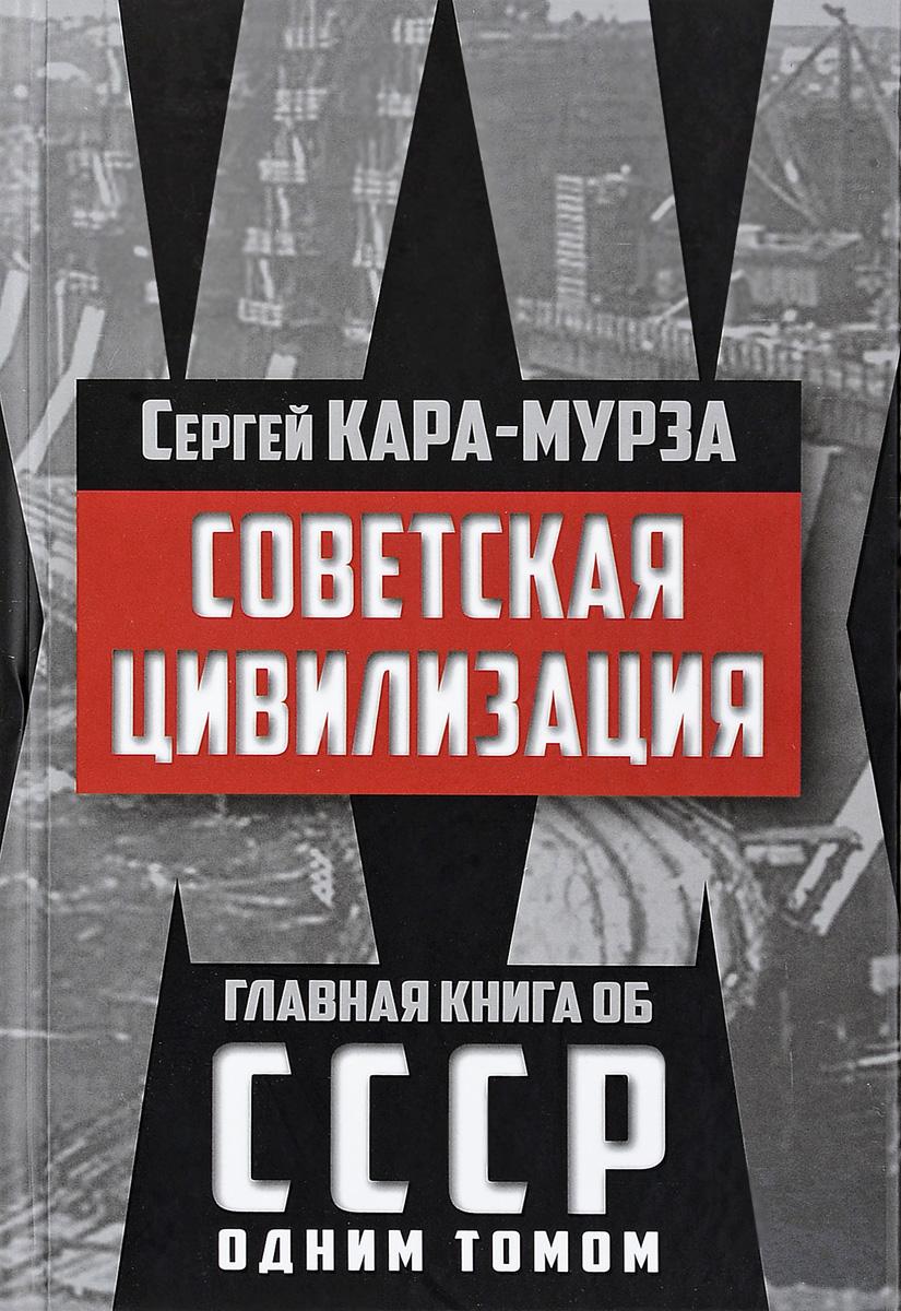 Сергей Кара-Мурза Советская цивилизация ISBN: 978-5-906842-96-8