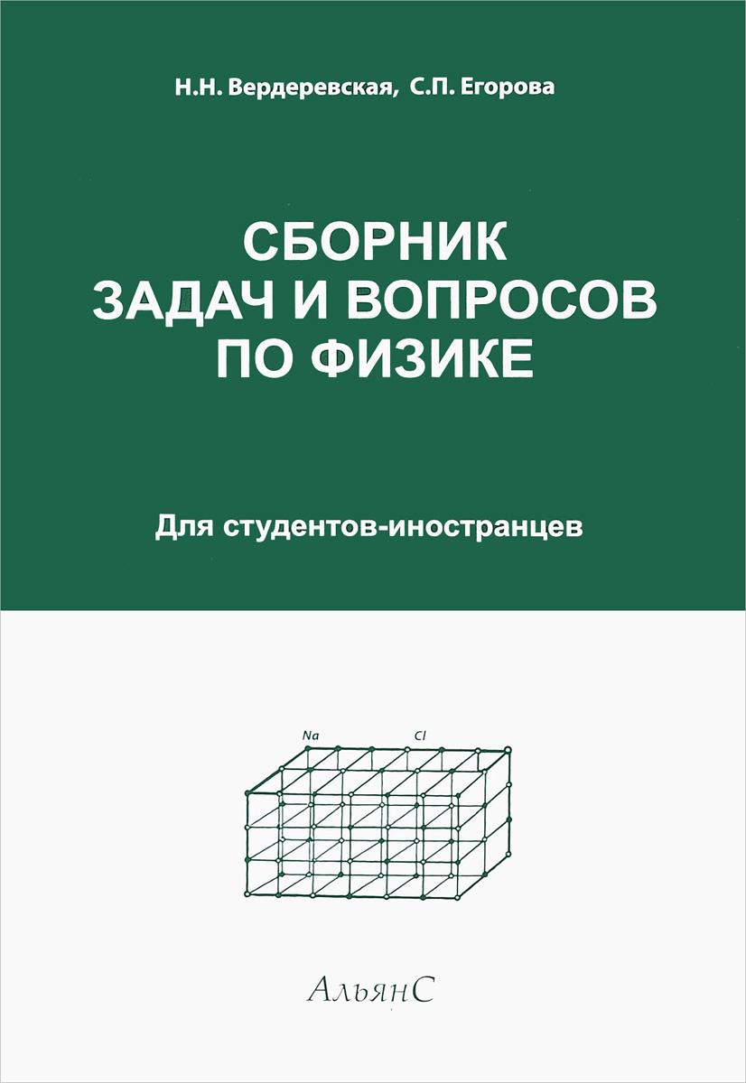 Сборник зхадач и вопросов по физике