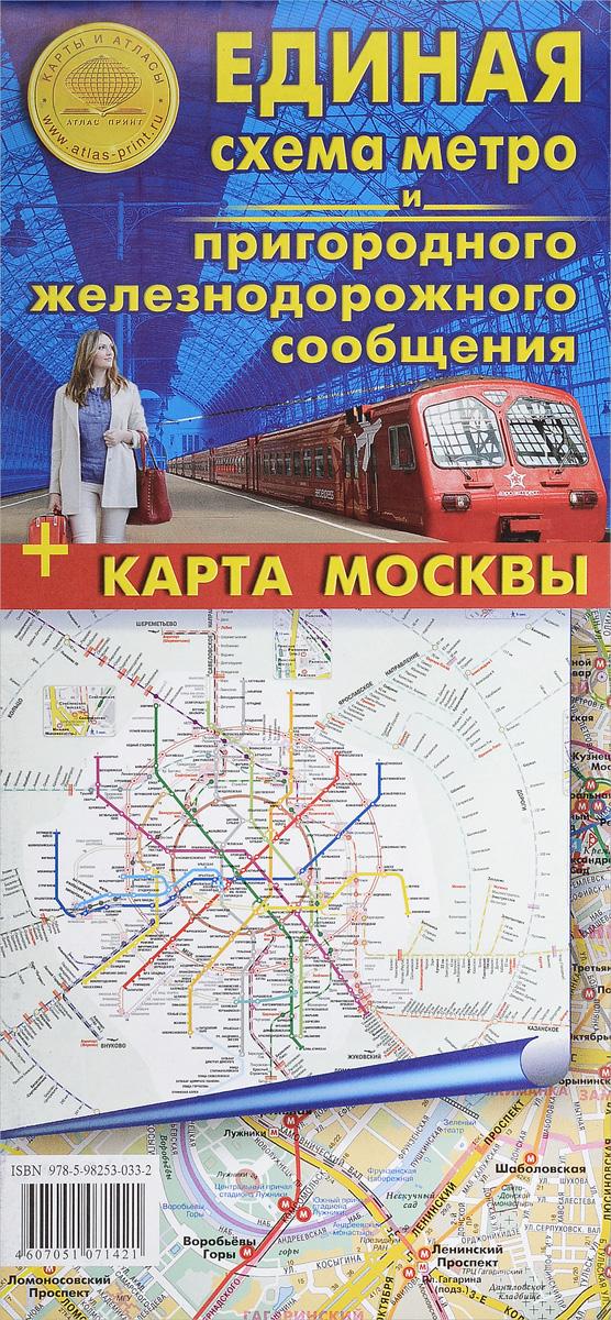 Единая схема метро и пригородного ж/д сообщения. Карта Москвы железные дороги brio ж д переезд 26 элементов