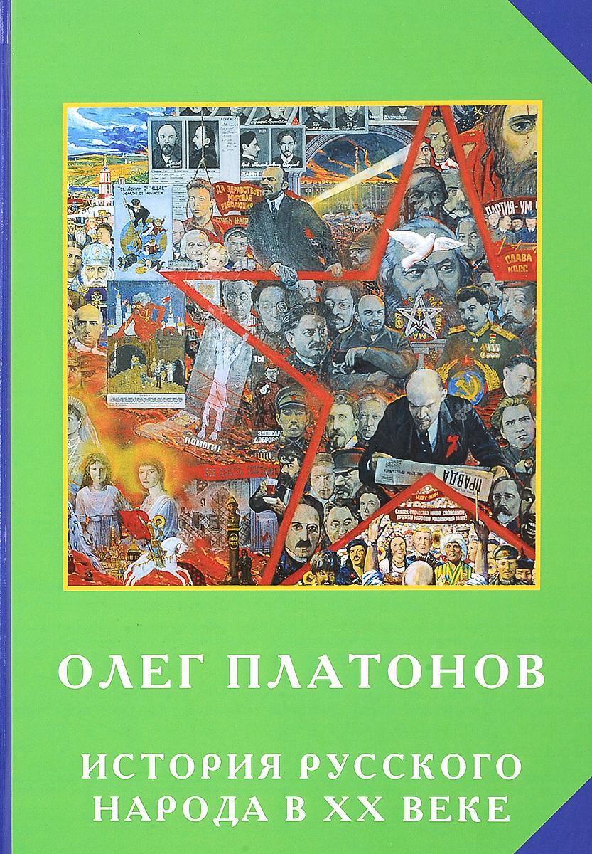 О.А. Платонов История русского народа в ХХ веке