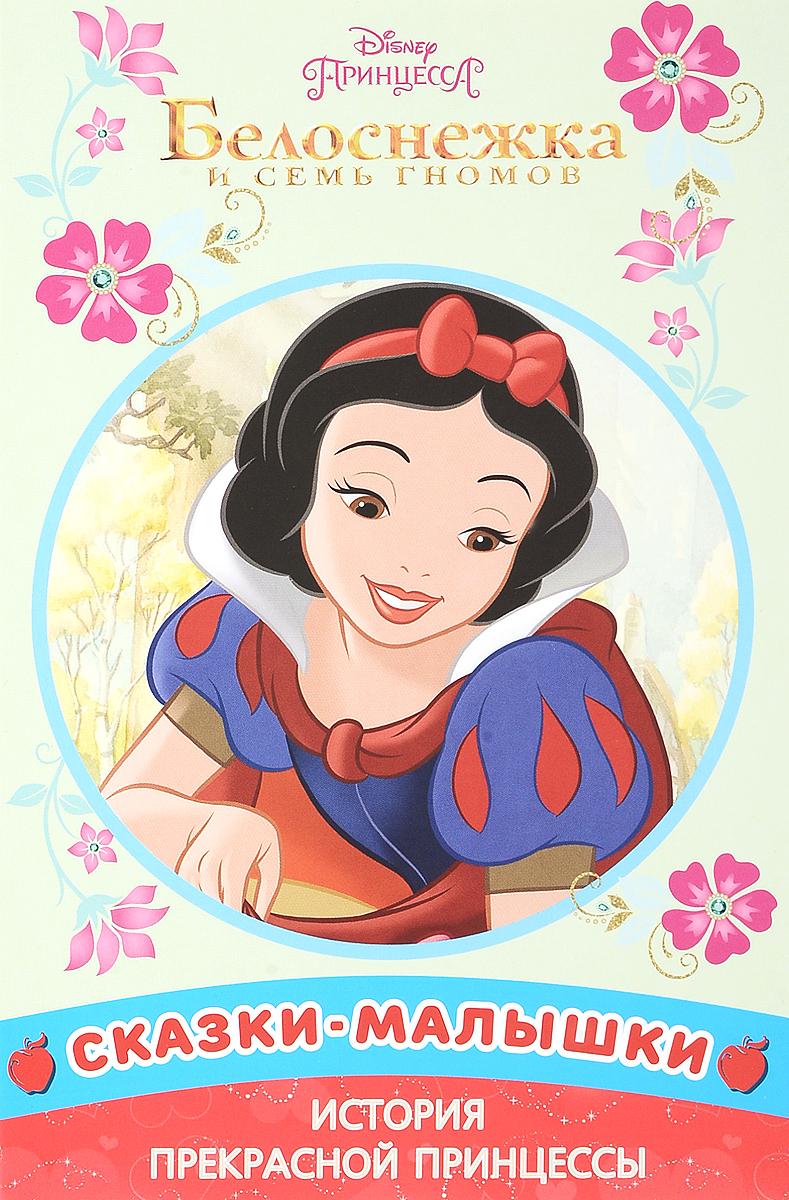 Белоснежка и семь Гномов. Принцесса Disney. Сказка-малышка белоснежка и семь гномов куклу