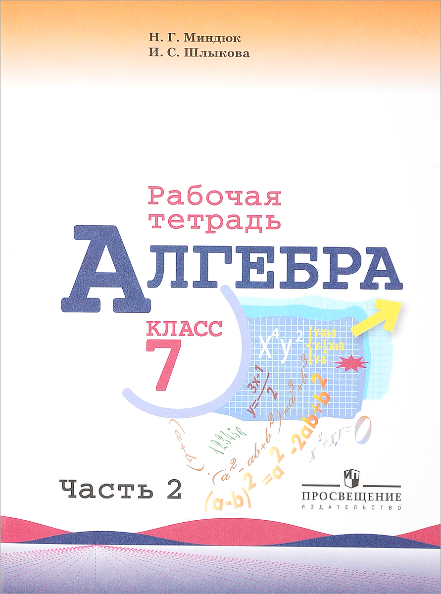 Н. Г. Миндюк, И. С. Шлыкова Алгебра. 7 класс. Рабочая тетрадь. В 2 частях. Часть 2