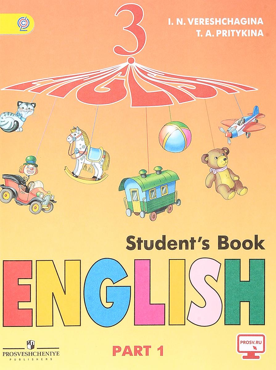 И. Н. Верещагина Английский язык. 3 класс. Учебник в 2 частях. Часть 1