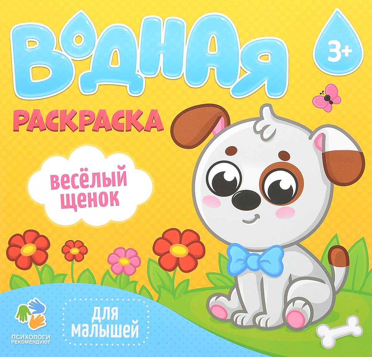 Фото - Веселый щенок. Водная раскраска для малышей водная раскраска для малышей веселый гепард