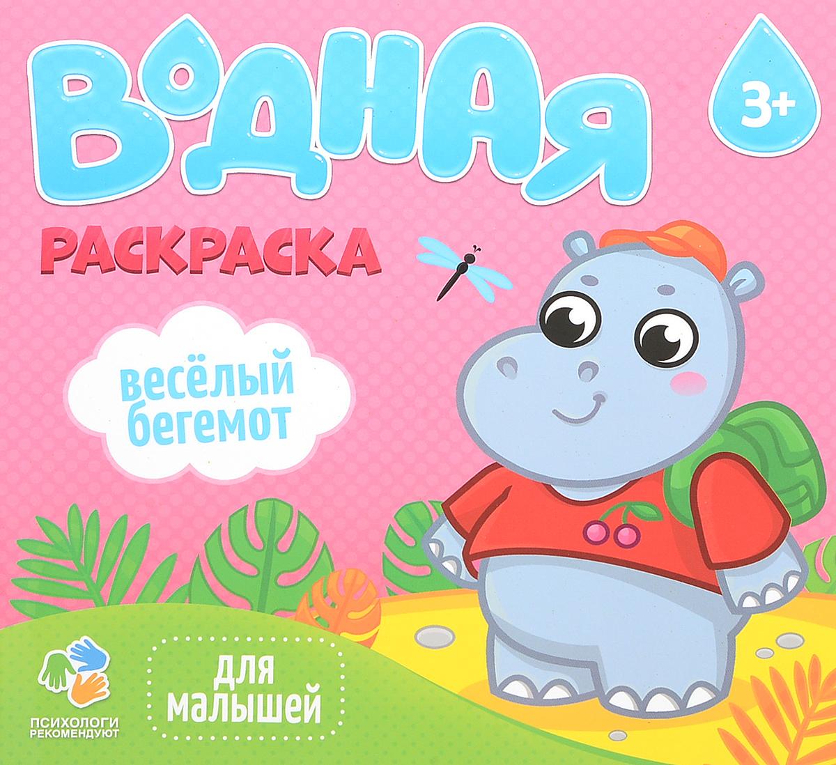 Фото - Веселый бегемот. Водная раскраска для малышей водная раскраска для малышей веселый гепард