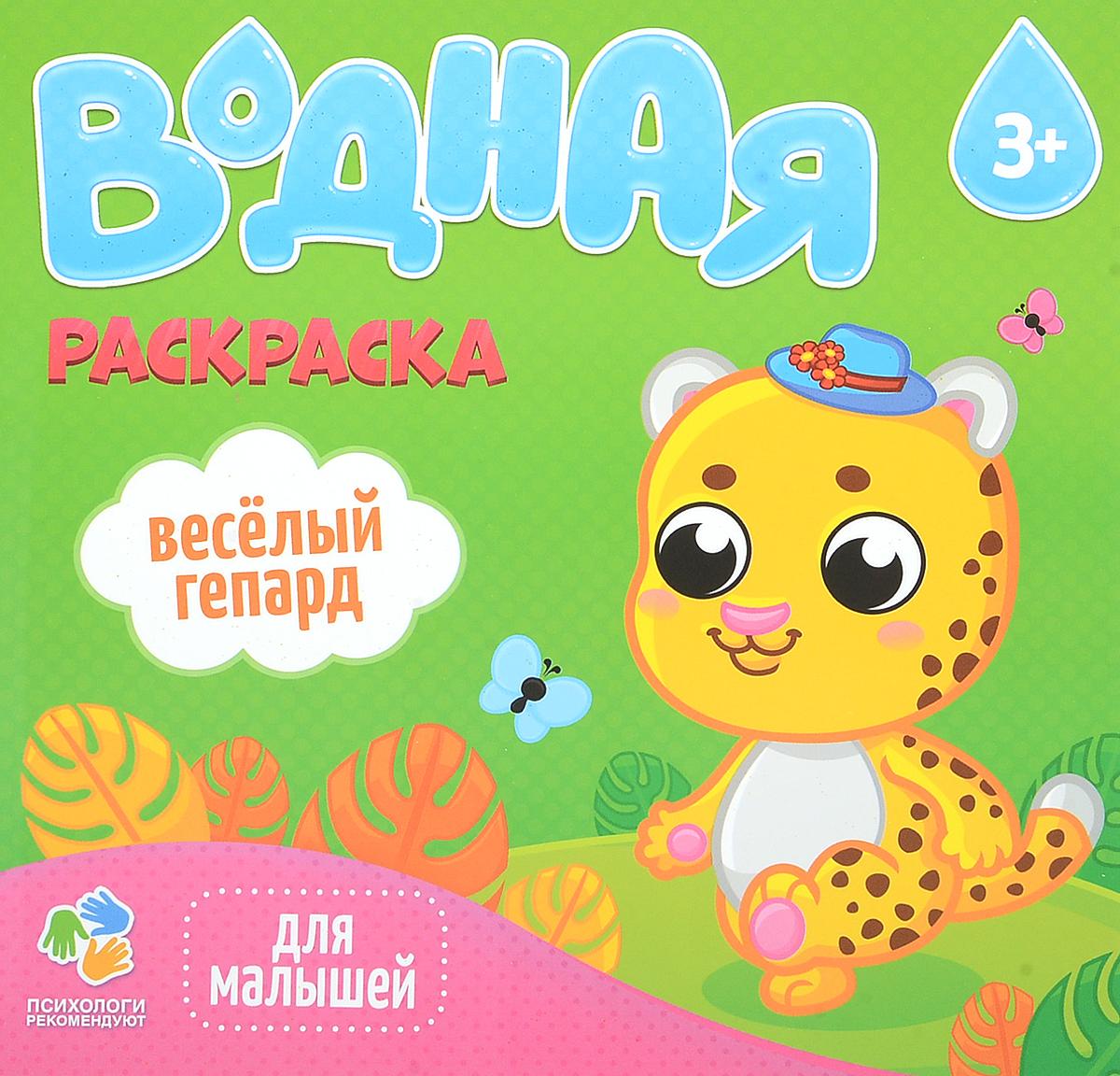 Фото - Водная раскраска для малышей. Веселый гепард водная раскраска для малышей веселый гепард