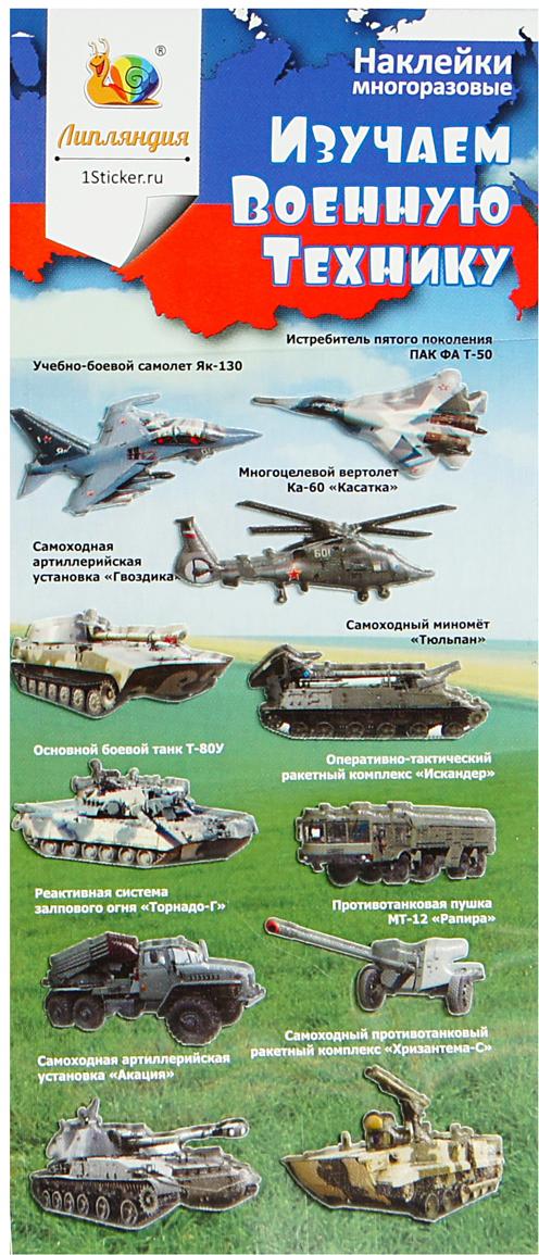 Липляндия Набор наклеек Военная техника 1