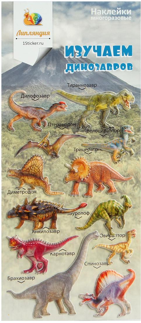 Липляндия Набор наклеек Динозавры 1