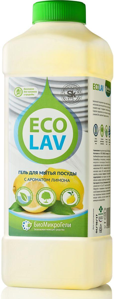 Гель для мытья посуды БиоМикроГели EcoLav, лимонный, 1 л гель для мытья посуды frosch концентрированный с ароматом малины 0 5 л