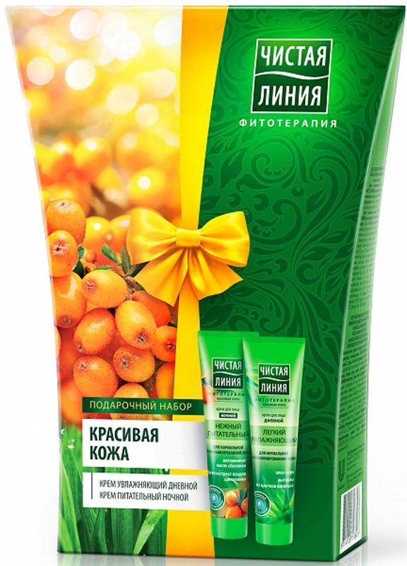 Подарочный набор Чистая Линия Красивая кожа ahava time to hydrate базовый увлажняющий дневной крем для нормальной и сухой кожи 50мл