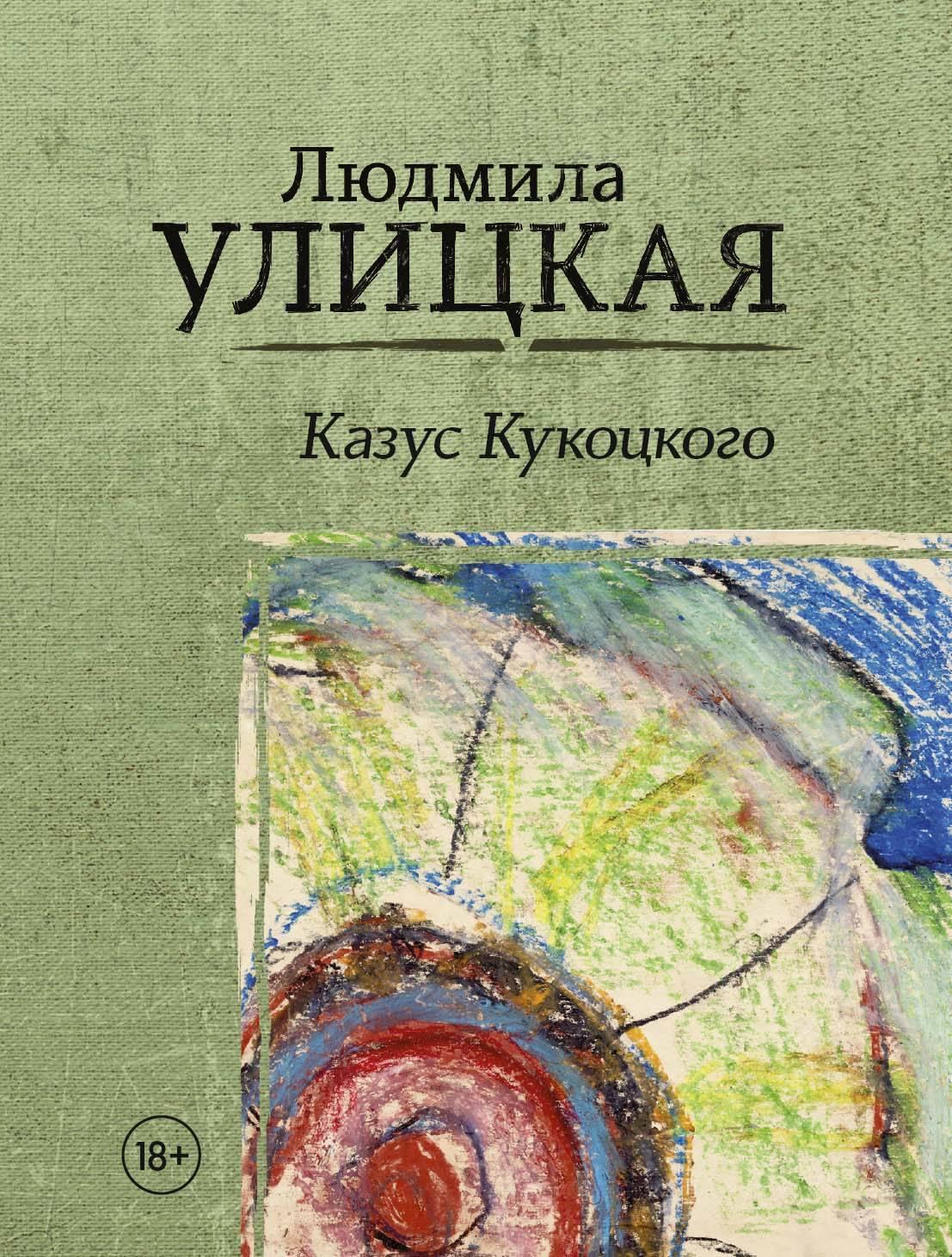 Людмила Улицкая Казус Кукоцкого улицкая л казус кукоцкого