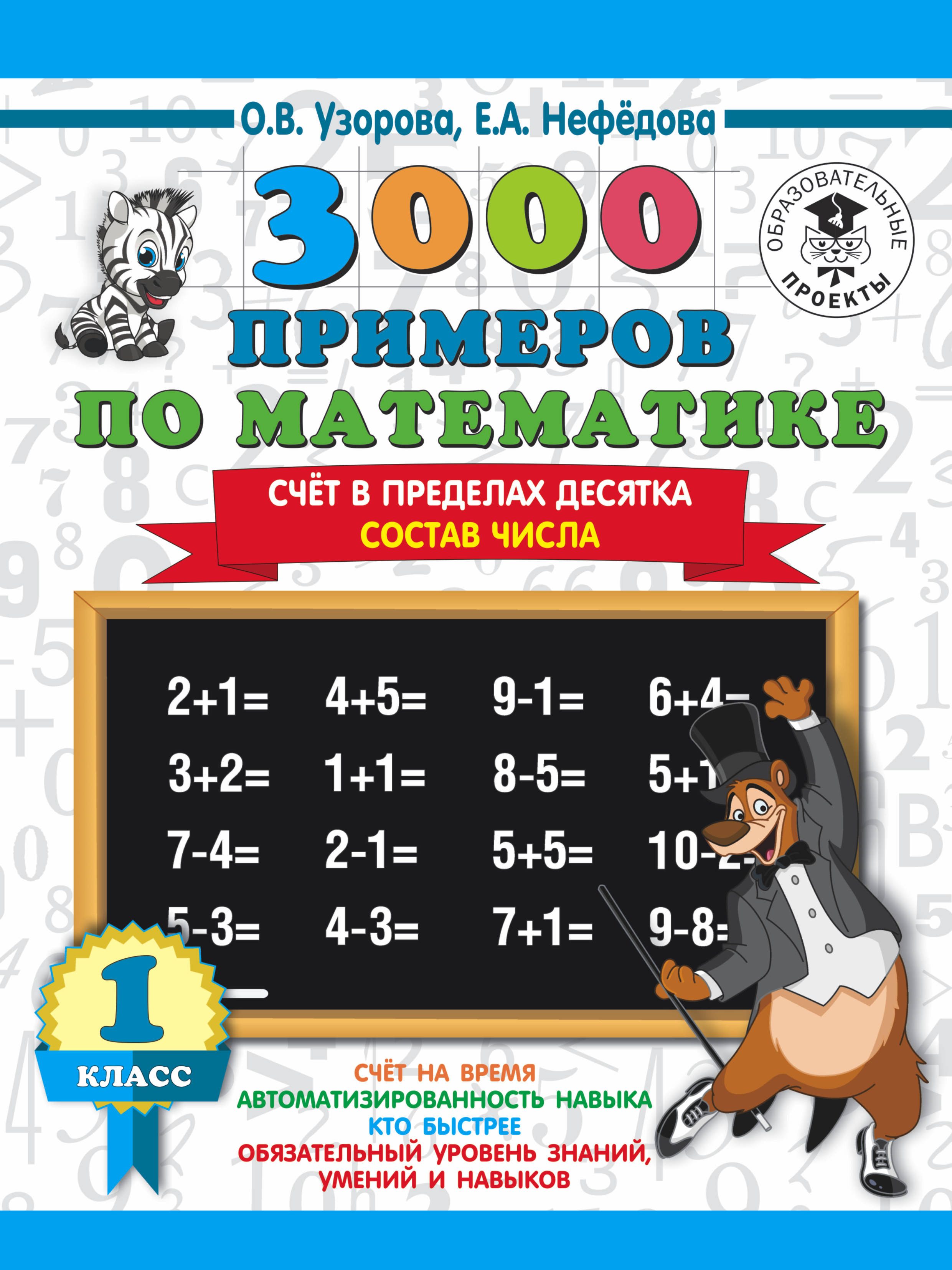 О.В. Узорова, Е.А. Нефедова 3000 примеров по математике. Счёт в пределах десятка. Состав числа. 1 класс авто б у в рязани в пределах 25000 рублей каблук пикап москвич