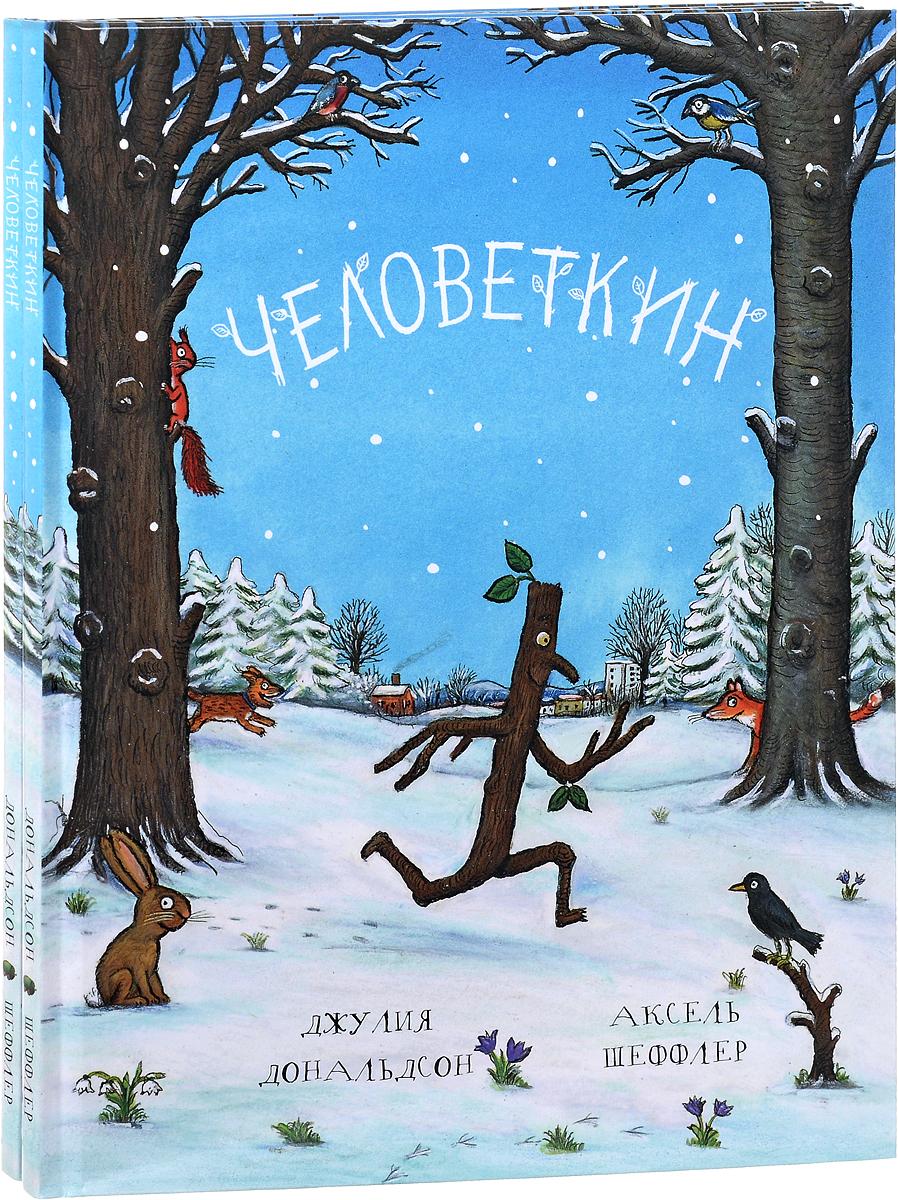 Человеткин (комплект из 2 книг), Джулия Дональдсон