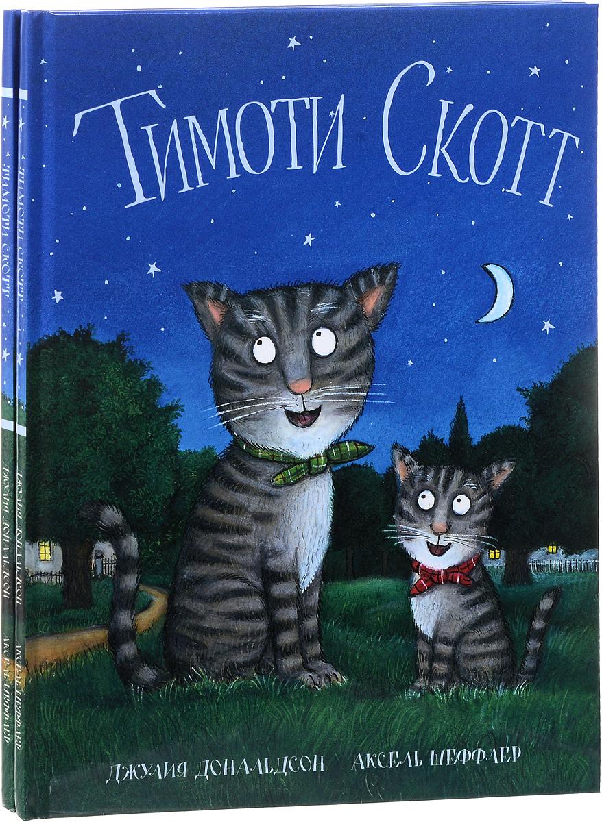 Тимоти Скотт (Комплект из 2 книг), Джулия Дональдсон