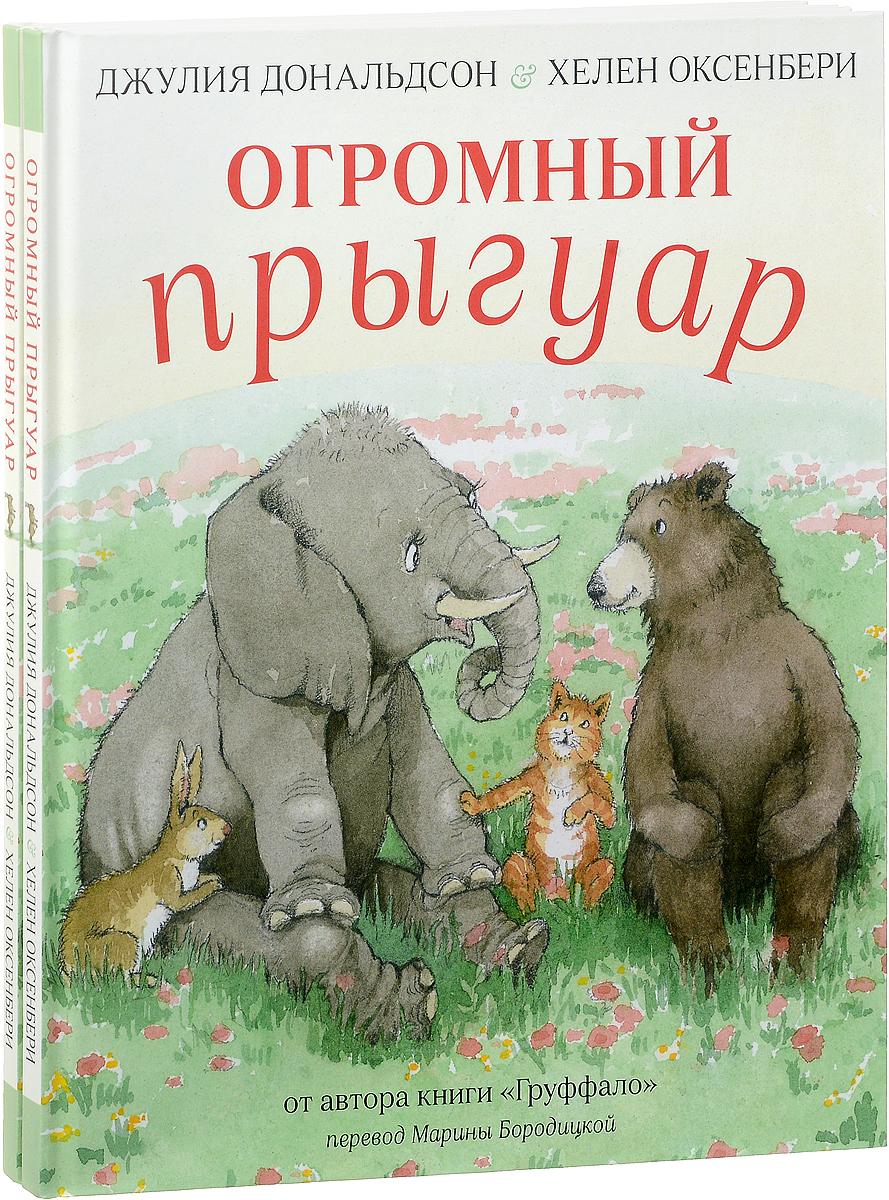 Джулия Дональдсон Огромный Прыгуар (комплект из 2 книг) джулия дональдсон суперчервячок