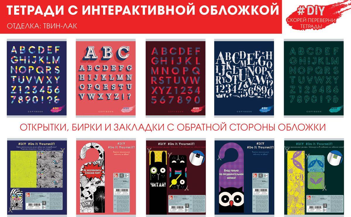 Unnika Land Тетрадь DIY Collection Коллекция шрифтов 48 листов в клетку тетради канц эксмо темно красная а5 200листов тетради с пластиковой обложкой