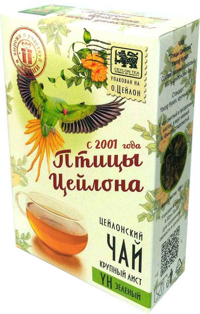 Птицы Цейлона чай зеленый, 100 г18027ТМ «Птицы Цейлона». Производитель: Ceylon Tea Land, Шри-Ланка, , произведен и упакован в Шри-Ланке в фольгу для сохранения свежести и аромата. Состав: зеленый байховый, 100% цейлонский чай. Стандарт: Young Hyson, крупный лист. Янг Хайсон в состав которого входят только самые молодые и лучшие листочки чайного куста. Поэтому этот чай имеет особый мягкий сладковатый вкус и аромат настоящего зеленого чая и оказывает благотворное влияние на организм. Знак в виде Льва с 17 пятнышками на шкуре - это гарантия Бюро Цейлонского Чая на соответствие чая высокому стандарту качества, установленному Правительством и упакованному только в пределах Шри-Ланки.