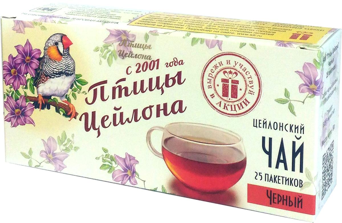 Птицы Цейлона чай черный в пакетиках, 25 шт18054ТМ «Птицы Цейлона». Производитель: Ceylon Tea Land, Шри-Ланка, , произведен и упакован в Шри-Ланке в фольгу для сохранения свежести и аромата. Состав:100% цейлонский листовой байховый черный чай. ВОРF, мелкий лист. Знак в виде Льва с 17 пятнышками на шкуре - это гарантия Бюро Цейлонского Чая на соответствие чая высокому стандарту качества, установленному Правительством и упакованному только в пределах Шри-Ланки.