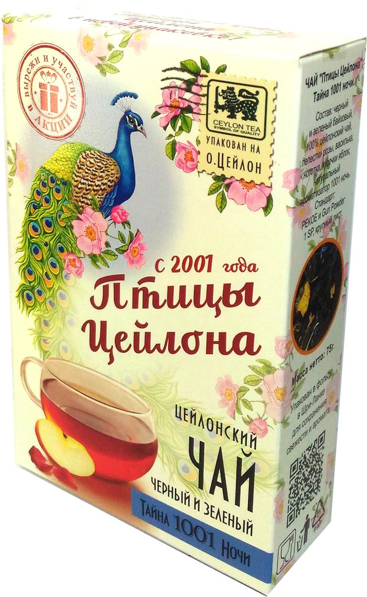 Птицы Цейлона Тайна 1001 ночи чай черный и зеленый, 75 г черный чай рансави рекое рухуна
