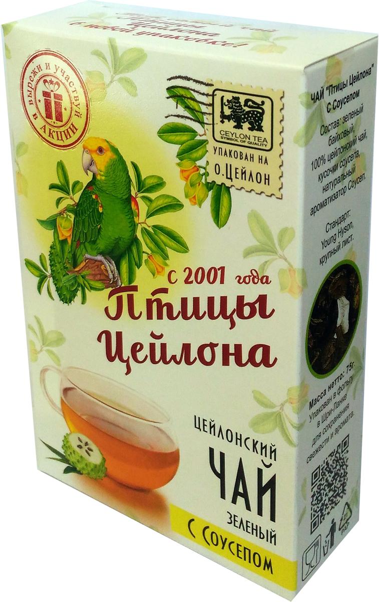 Птицы Цейлона Соусэп зеленый ароматизированный, 75 г18030ТМ «Птицы Цейлона». Производитель: Ceylon Tea Land, Шри-Ланка, , произведен и упакован в Шри-Ланке в фольгу для сохранения свежести и аромата. Состав: зеленый байховый, 100% цейлонский чай, кусочки соусепа, натуральный ароматизатор Соусеп. Стандарт: Young Hyson, крупный лист. Янг Хайсон в состав которого входят только самые молодые и лучшие листочки чайного куста. Поэтому этот чай имеет особый мягкий сладковатый вкус и аромат настоящего зеленого чая и оказывает благотворное влияние на организм. Знак в виде Льва с 17 пятнышками на шкуре - это гарантия Бюро Цейлонского Чая на соответствие чая высокому стандарту качества, установленному Правительством и упакованному только в пределах Шри-Ланки.