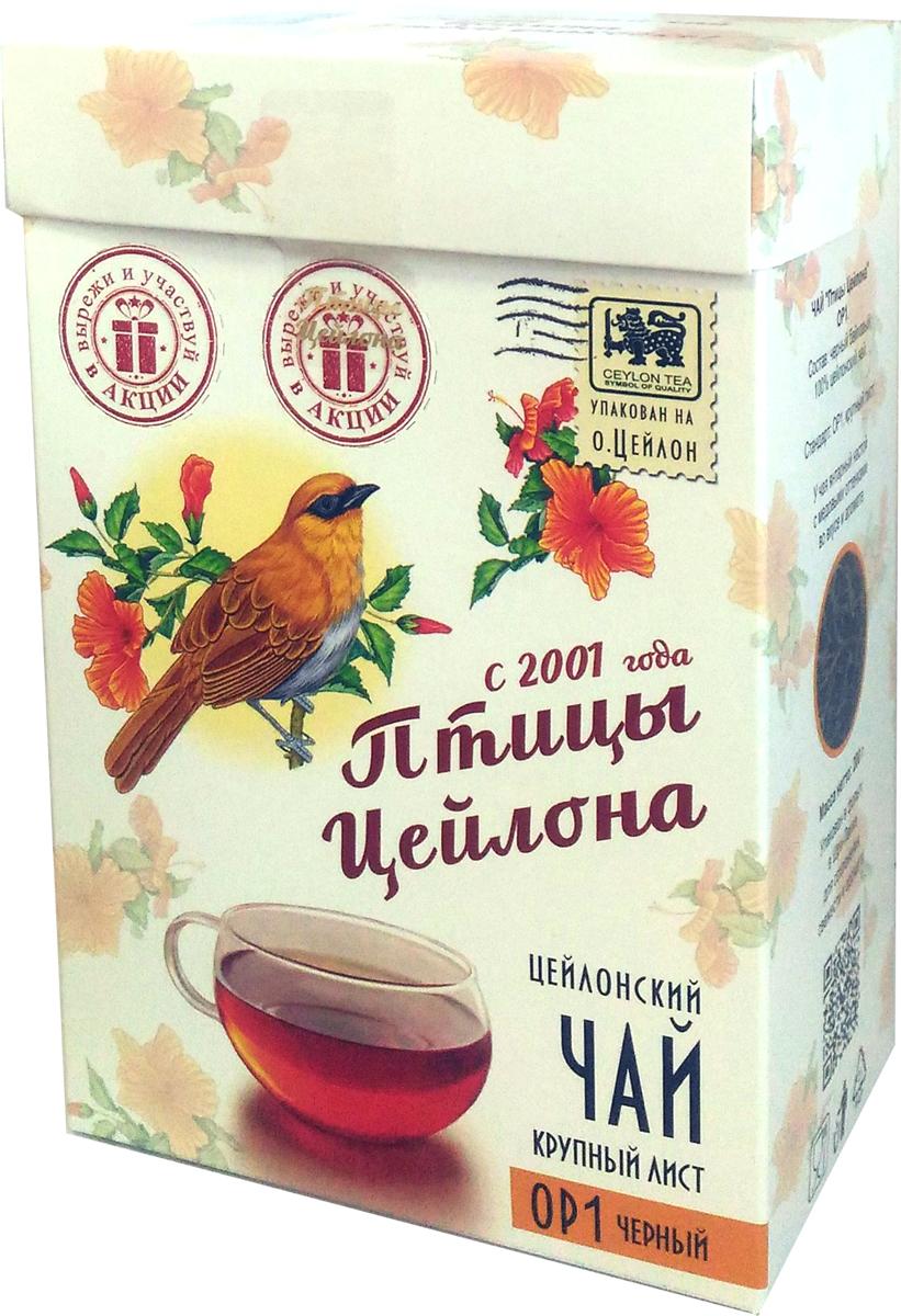 Птицы Цейлона чай черный крупнолистовой OP1, 200 г18003ТМ «Птицы Цейлона». Производитель: Ceylon Tea Land, произведен и упакован в Шри-Ланке в фольгу для сохранения свежести и аромата. Состав: 100% цейлонский черный чай. Стандарт: OP1 - крупный лист. Листья для этого чая собирают с кустов после того, как почки полностью раскрываются. Для этого сорта собирают первый и второй лист с ветки. В сухой заварке листья должны быть крупными (от 8 до 15 мм), однородными, хорошо скрученными. Этот сорт имеет достаточно высокое содержание ароматических масел, и поэтому настой чай очень ароматен. Также этот чай характерен вкусом с горчинкой благодаря большому содержанию дубильных веществ. Кофеина в этом чае немного меньше, так как в нем используют более взрослые листы, в которых содержание кофеина меньше, чем в типсах и молодых листах. В конце аббревиатуры стандарта можно увидеть цифру 1. Эта цифра обозначает более высокое качество, чем среднее, более высокое содержание типсов, самые отборные листья, очень ровную и особенно аккуратную скрутку листьев. Чай имеет яркий, прозрачный, интенсивный, настой. Вкус полный, терпкий, слегка вяжущий. Аромат чая полный, приятный, выражен достаточно ярко. Знак в виде Льва с 17 пятнышками на шкуре - это гарантия Бюро Цейлонского Чая на соответствие чая высокому стандарту качества, установленному Правительством и упакованному только в пределах Шри-Ланки.
