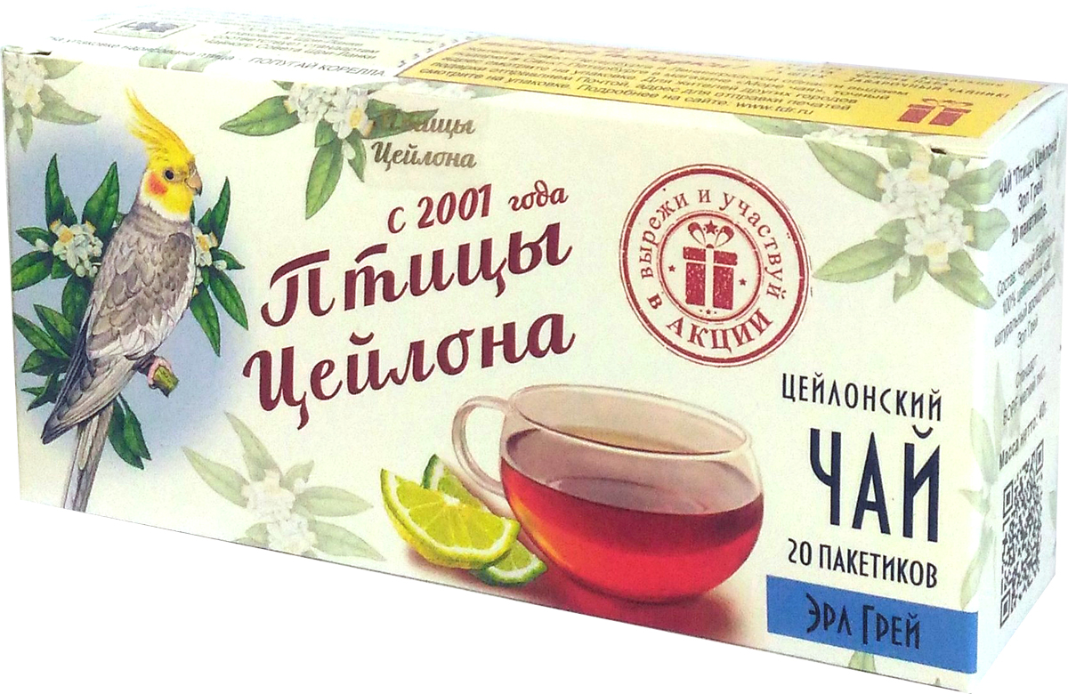 Птицы Цейлона Эрл Грей чай черный Эрл Грей в пакетиках, 20 шт danker ceylon estate чай черный цейлонский мелкий в пакетиках 100 шт
