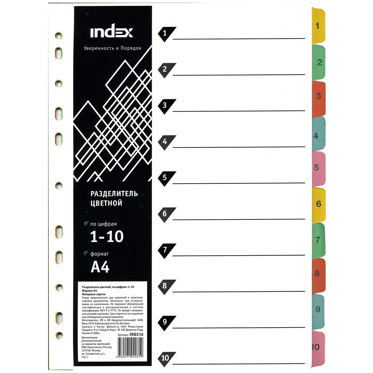 Index Разделитель картонный цифровой 1-10 А4IND216Разделитель с мультиперфорацией для папок с арочным механизмом или на кольцах выполнен из высококачественного переработанного картона плотностью 160 г/м2.. Формат А4 (297*210мм). 10 разделов с индексацией по цифрам. Титульный лист из белой бумаги.