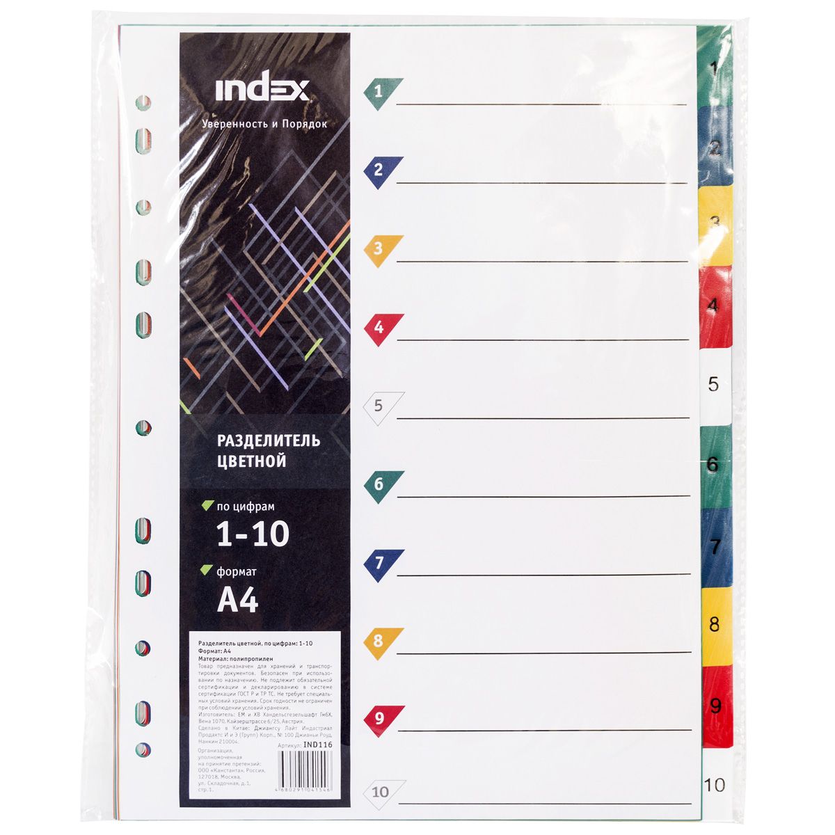 Index Разделитель цифровой 1-10 А4