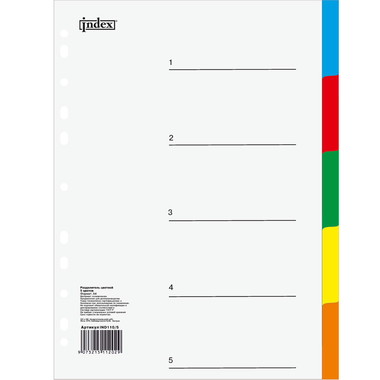 Index Разделитель 5 цветов А4
