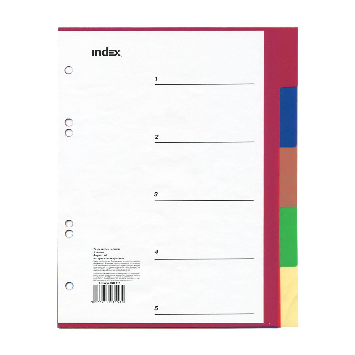Index Разделитель 5 цветов А5