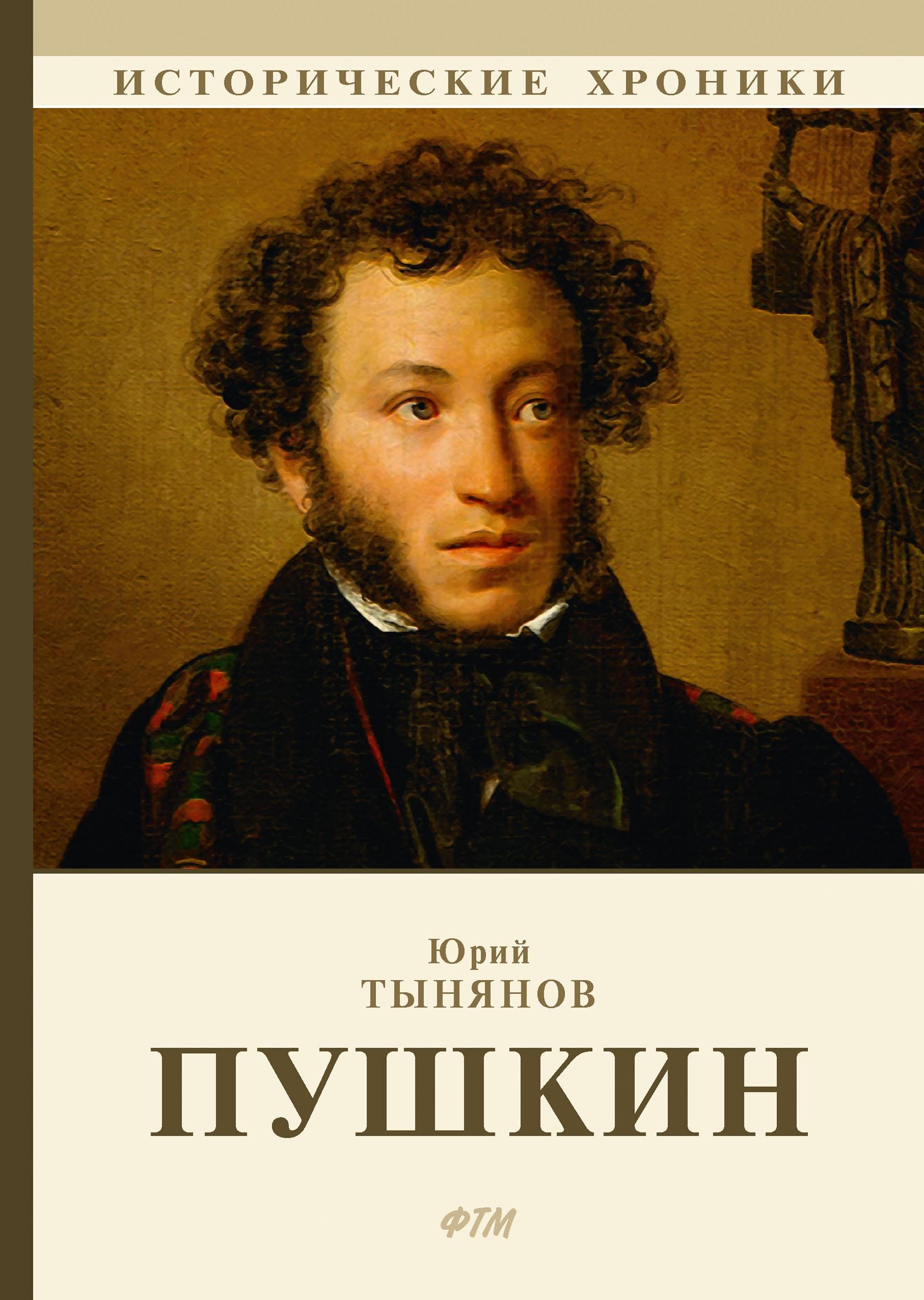 Юрий Тынянов Пушкин юрий мухин госбесы кровавая гэбня и живой труп