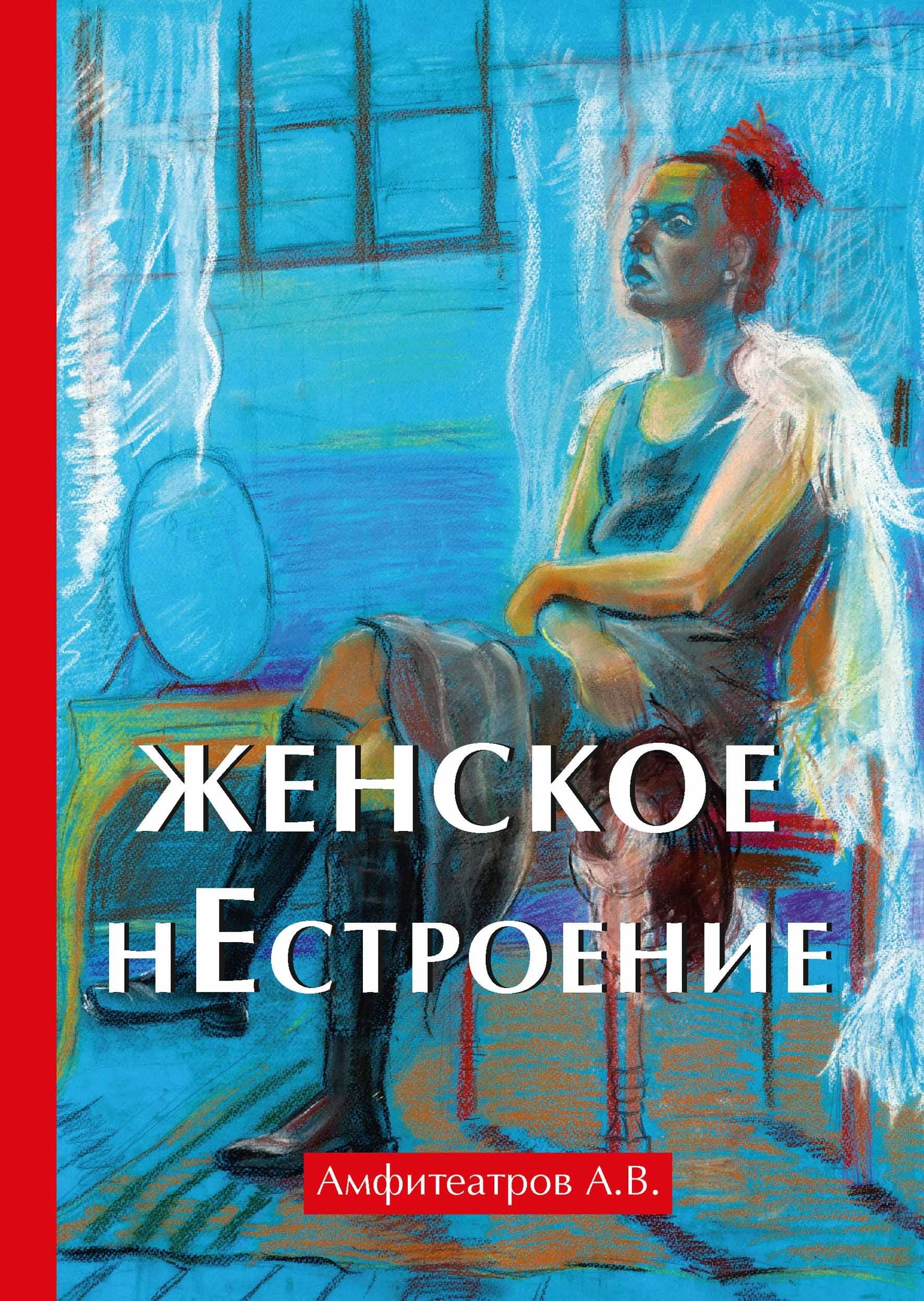 А. В. Амфитеатров Женское нестроение