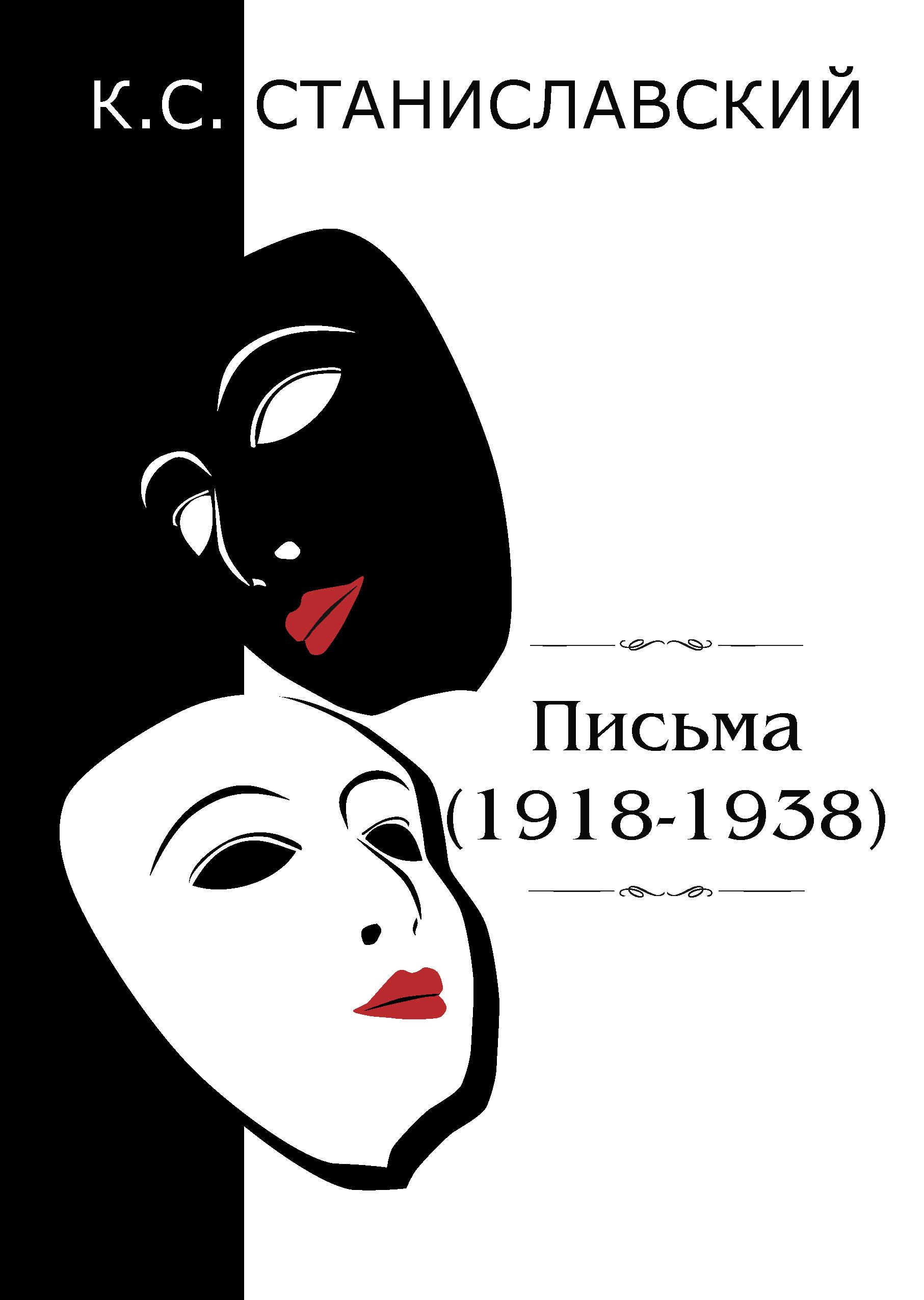 К. С. Станиславский К. С. Станиславский. Письма (1918–1938) письма любви