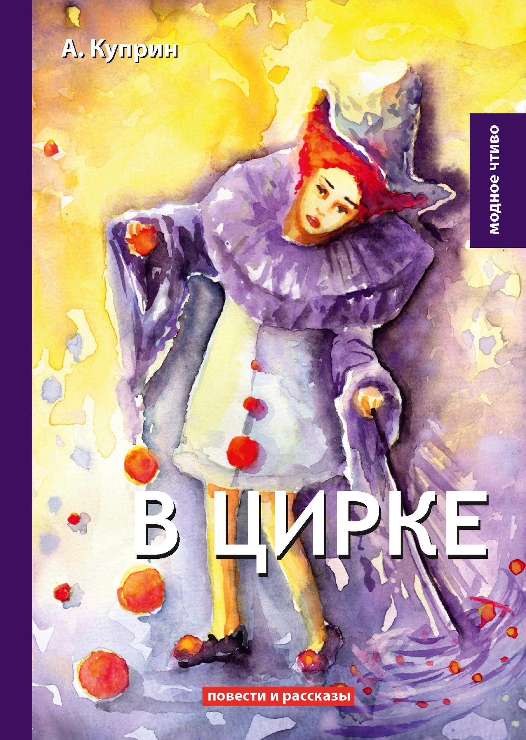 А. Куприн В цирке. Повести и рассказы ISBN: 978-5-521-06508-0 куприн а и повести рассказы том 1