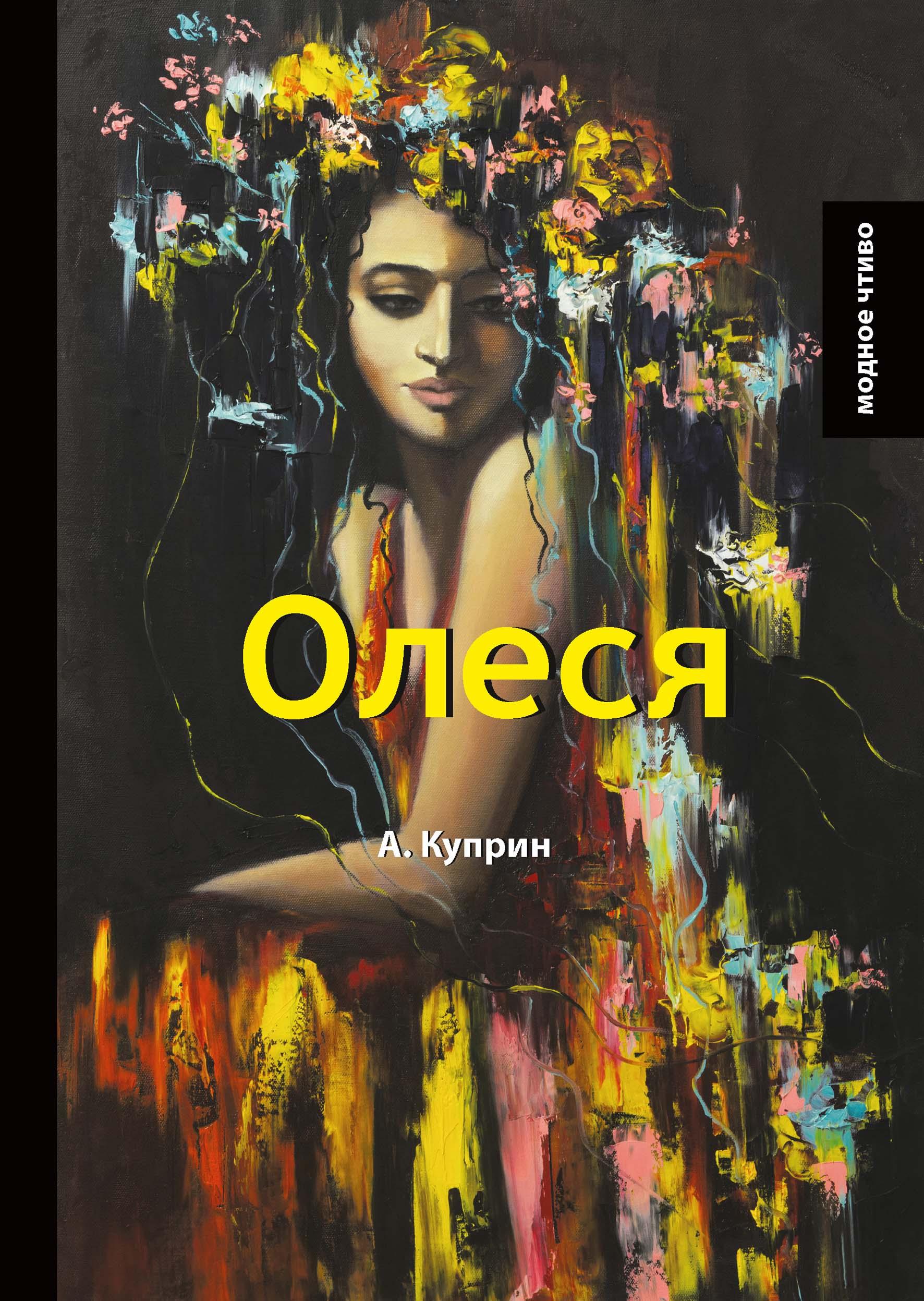 А. Куприн Олеся олеся мовсина про контра и цетера