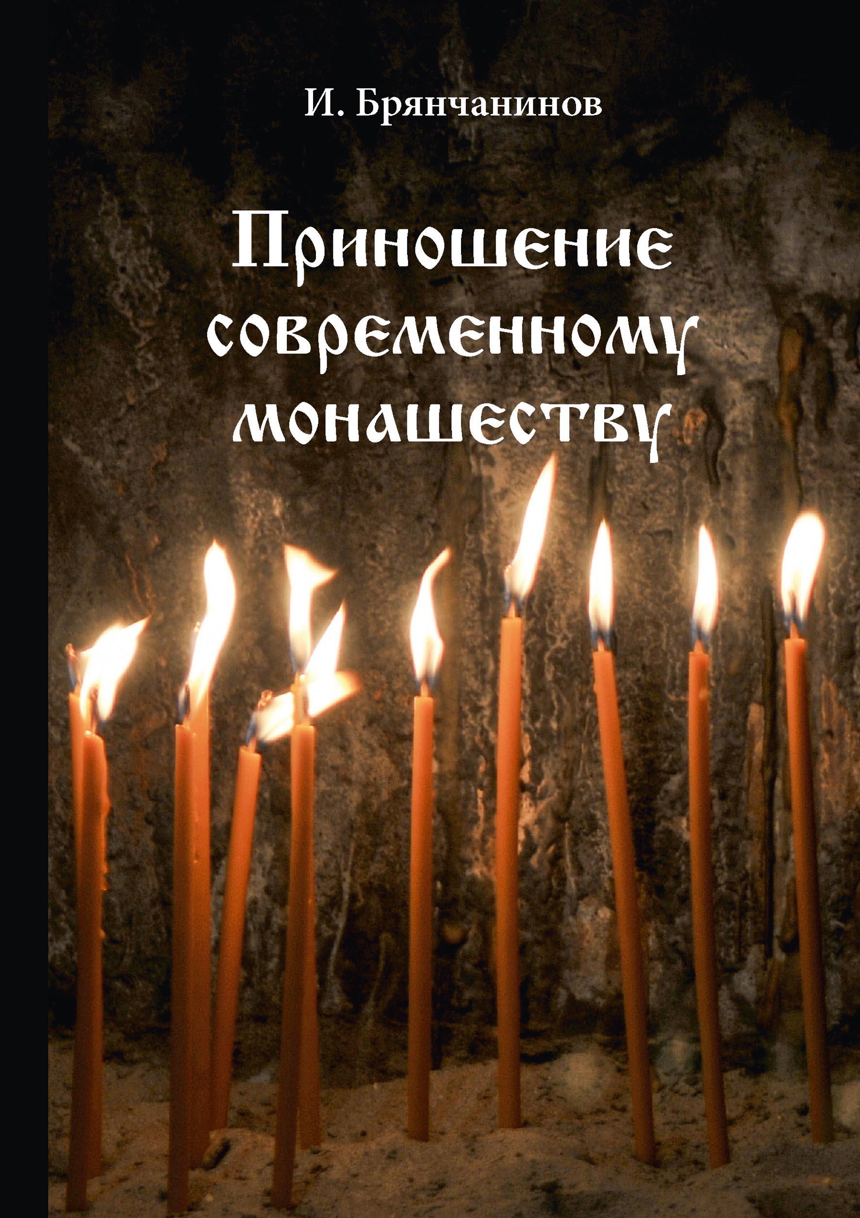 И. Брянчанинов Приношение современному монашеству приношение людмиле зыкиной