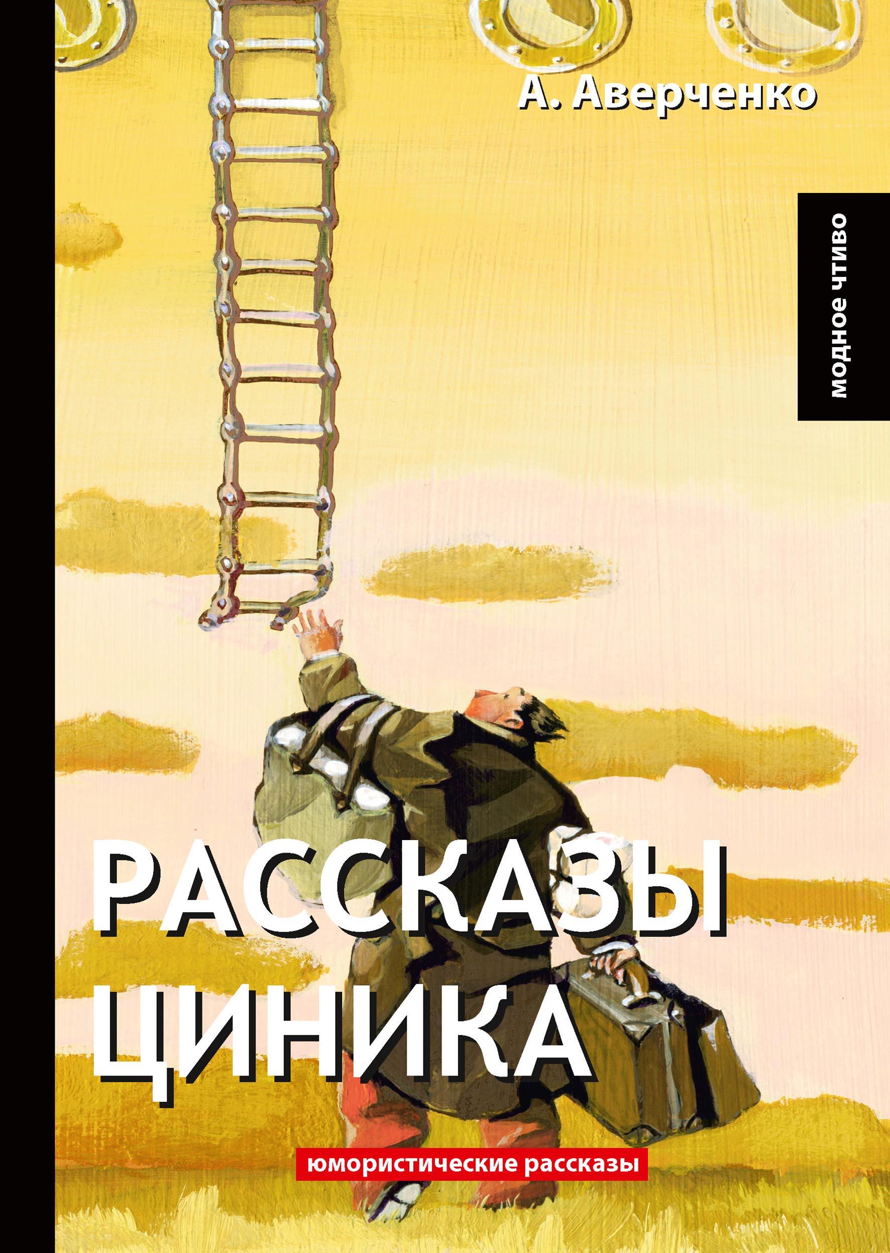 А. Аверченко Рассказы циника