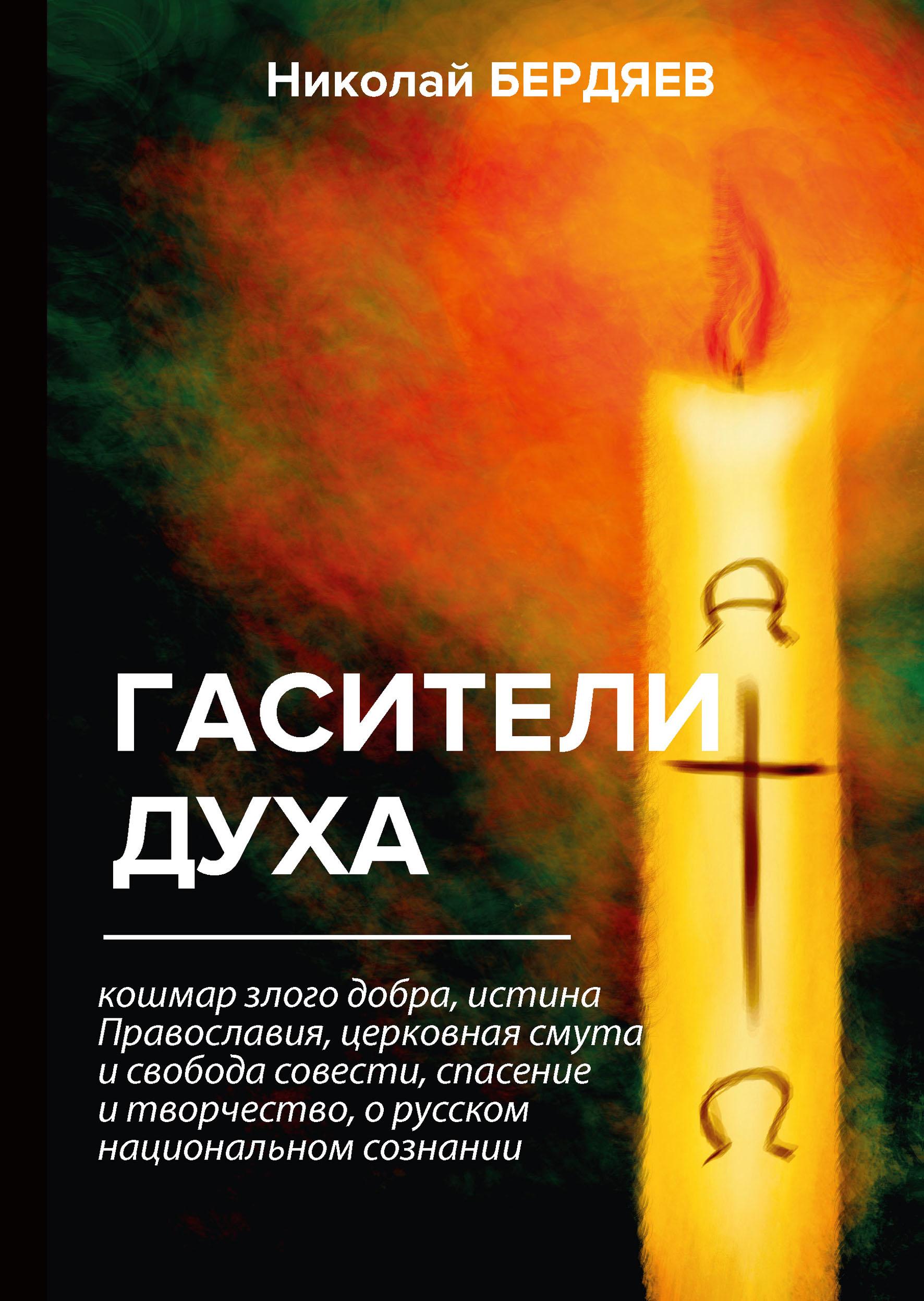 Н. Бердяев Гасители духа бердяев н о свободе и рабстве человека