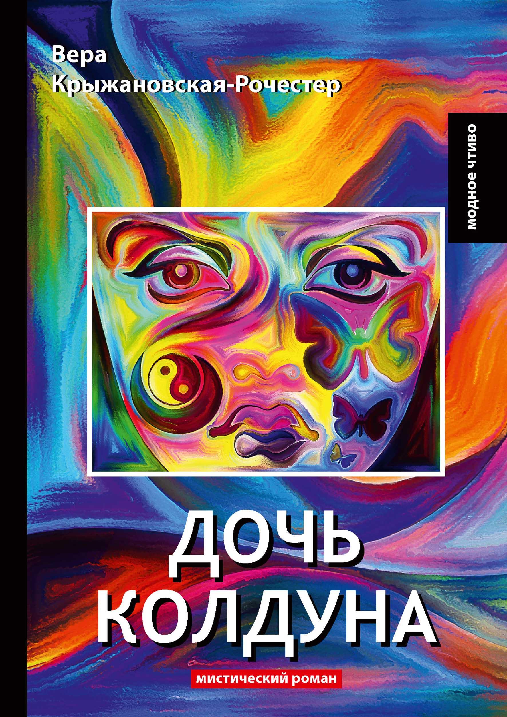 Zakazat.ru: Дочь колдуна. Вера Крыжановская-Рочестер