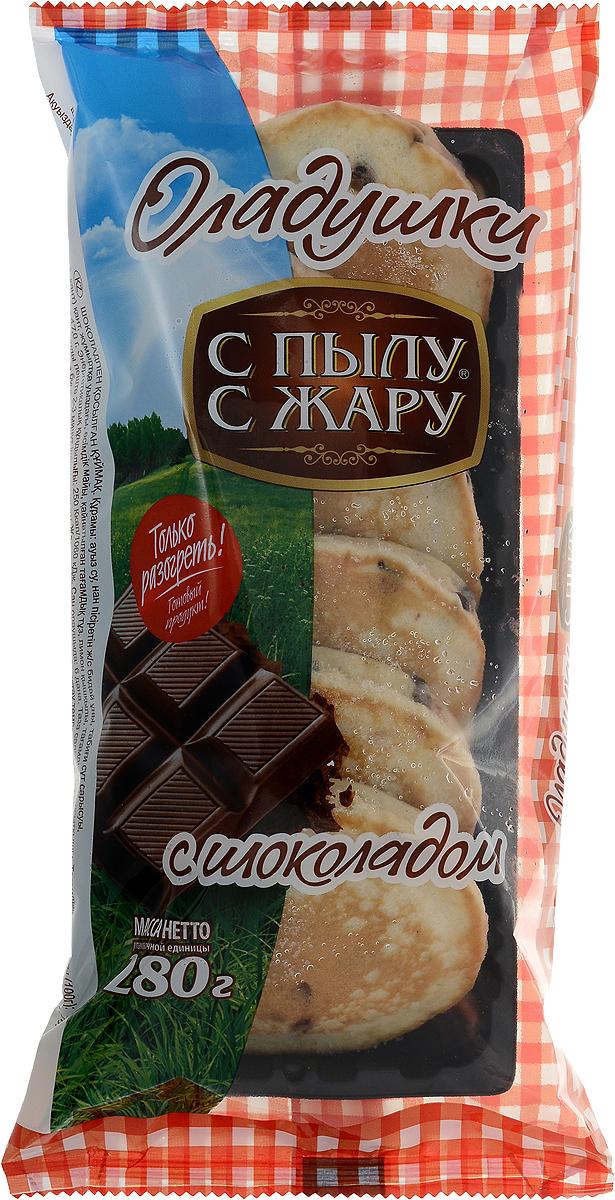 С Пылу с Жару Оладьи с шоколадом, 280 г