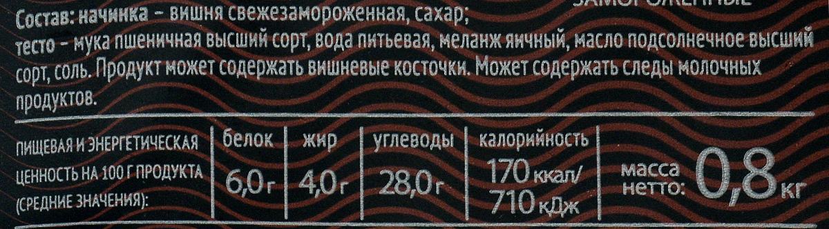 Сибирская коллекция Вареники с вишней, 800 г Sибирская коллекция