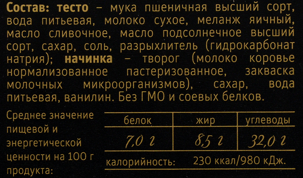Сибирская коллекция Блинчики с творогом, 400 г Sибирская коллекция
