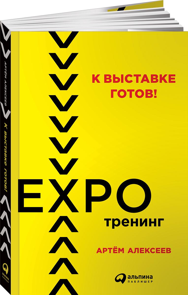 Артём Алексеев К выставке готов! Экспотренинг ISBN: 978-5-9614-6946-2 для презентации на выставке