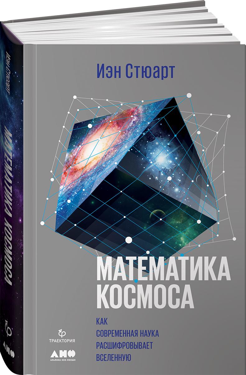 Математика космоса. Как современная наука расшифровывает Вселенную, Иэн Стюарт
