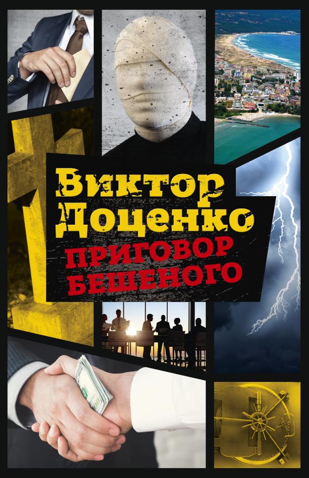 Zakazat.ru: Приговор Бешеного. Виктор Доценко