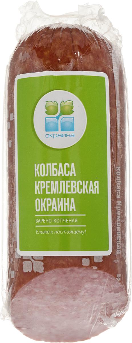 Окраина Кремлевская колбаса варено-копченая, 320 г дымов сервелат варено копченый 330 г