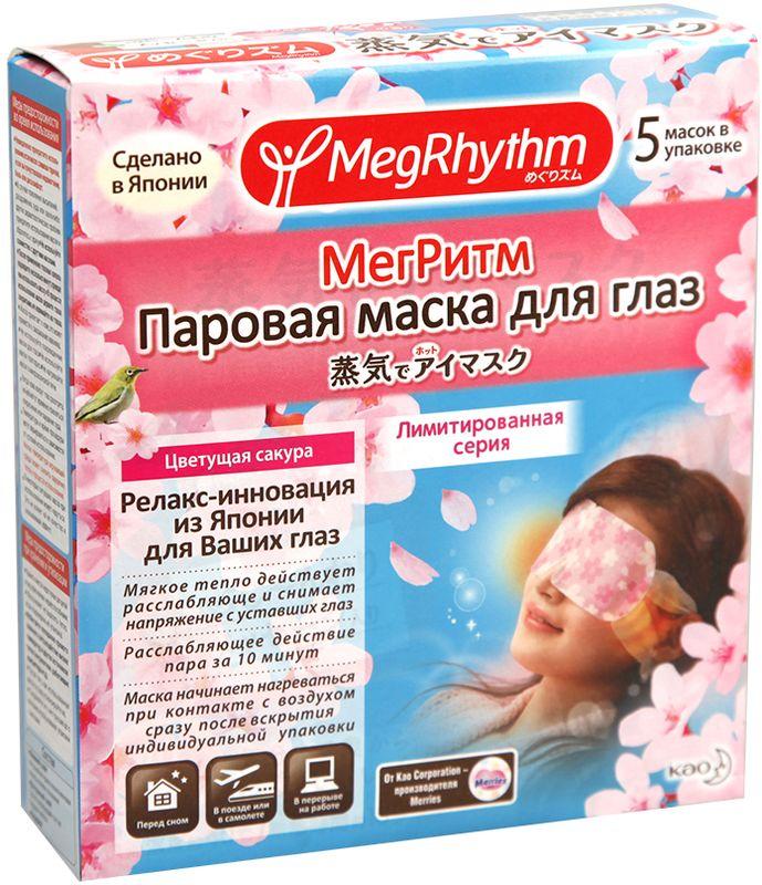 MegRhythm Паровая маска для глаз Цветущая Сакура, 5 шт450500056Погрузитесь в волшебный мир тепла и уюта! Подготовьтесь к праздникам с помощью японских паровых масок для глаз MegRhythm. Побалуйте себя процедурой элитного SPA-салона не выходя из дома или прямо на рабочем месте!Комфортное нагревание области вокруг глаз теплым паром поможет расслабиться, окутает вас приятным ощущением заботы, создаст атмосферу отдыха.Всего 10 минут расслабляющей процедуры помогут справиться с симптомами ежедневного стресса -затуманенным зрением, тяжелыми веками, болью и ощущением песка в глазах, затекшей шеей и плечами, а также головной болью. Согревающая терапия помогает снять напряжение мышц, снижая ощущение сухости жжения и способствует восстановлению циркуляции крови. Аромат Цветущая Сакура - изысканный аромат, являющийся самым популярным японским ароматом у российских потребителей. Отлично подойдет для весеннего подарка